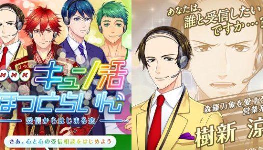 NHK本気出してきた…!恋愛ゲーム風の受信料解説サイトがオープン