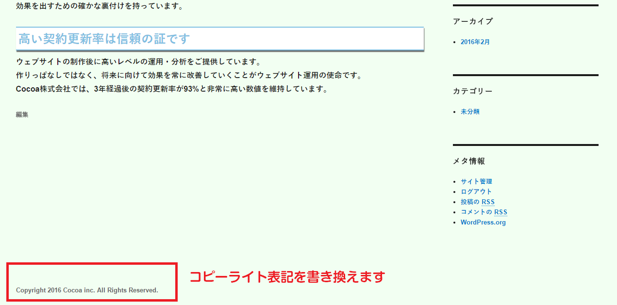 【Twenty Sixteenカスタマイズ】コピーライト表記を書き換える方法