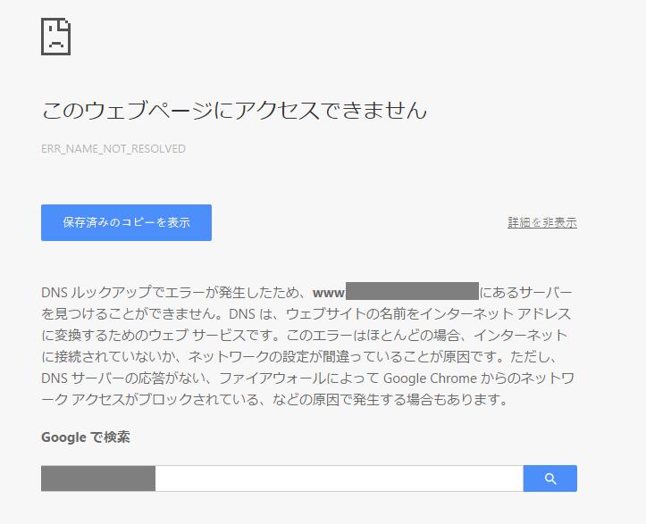 自社ホームページが急にDNSルックアップエラーで見られなくなった場合の対処法