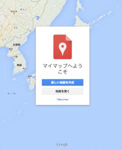 Googleマイマップとは