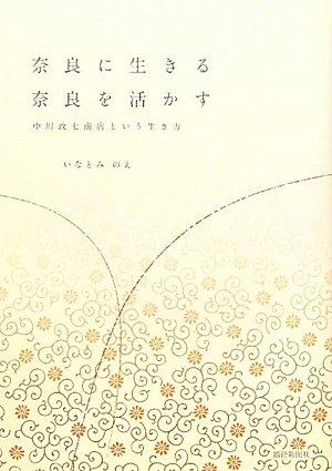 中川淳関連書籍