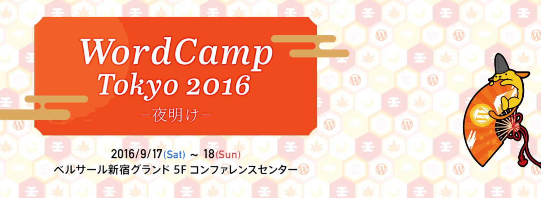 Word Camp