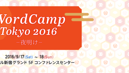 Word Camp Tokyo 2016に参加してきました