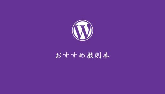 【初心者向け】Webデザイナーがレベル別におすすめするWordPressの教本