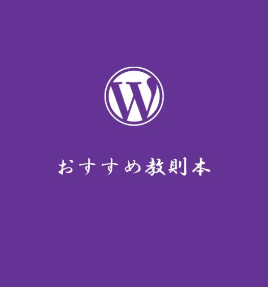 books_wp