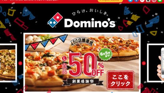 ドミノ・ピザがウェブ注文に配達員追跡システムを導入。コンテンツはUIからFUNの時代へ。
