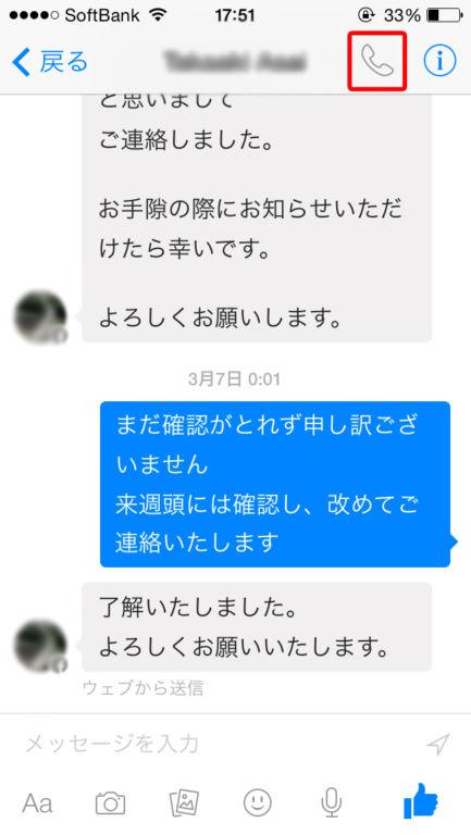 電話番号知らなくても通話可能!Facebook Messengerの通話機能使ってみた