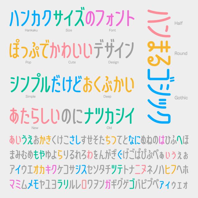 【無料・商用利用OK】 仕事やチラシ、ロゴに使える素敵な日本語フォント7選