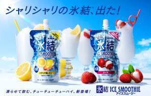ice_img_main[1]