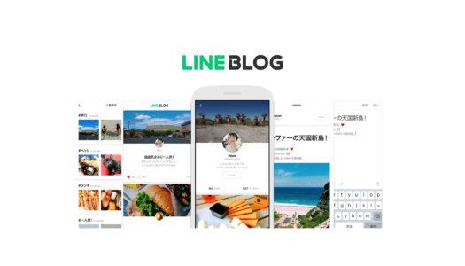 LINEがブログサービス「LINE BLOG」を一般提供開始。SNS時代の新ブログサービスの特徴とは。