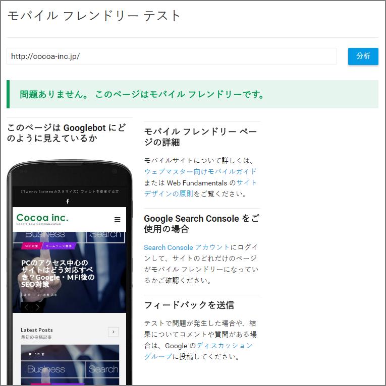 mobile_seo01