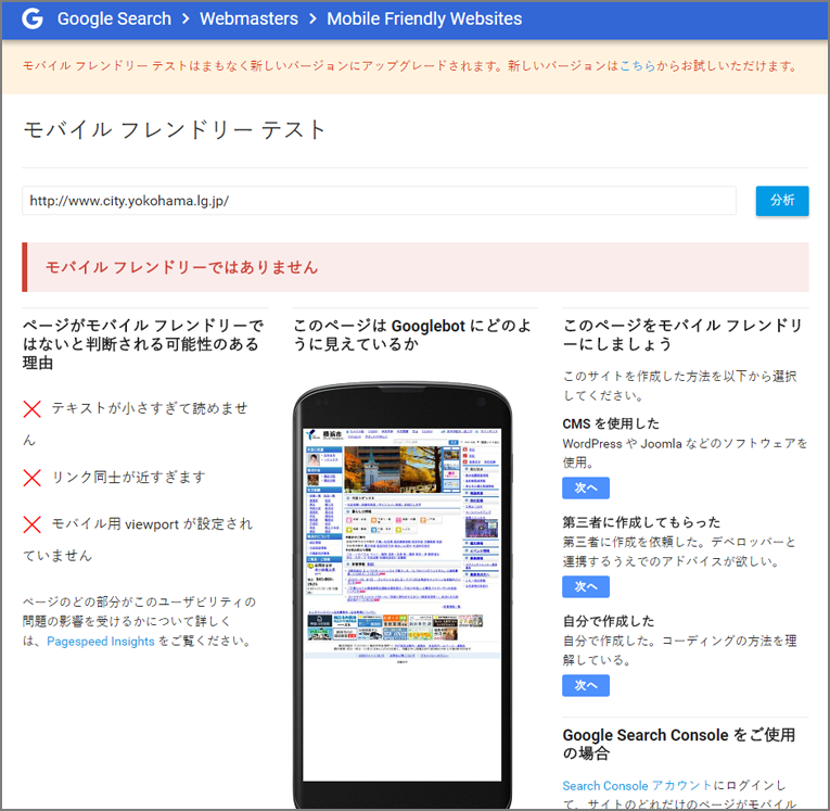 mobile_seo02