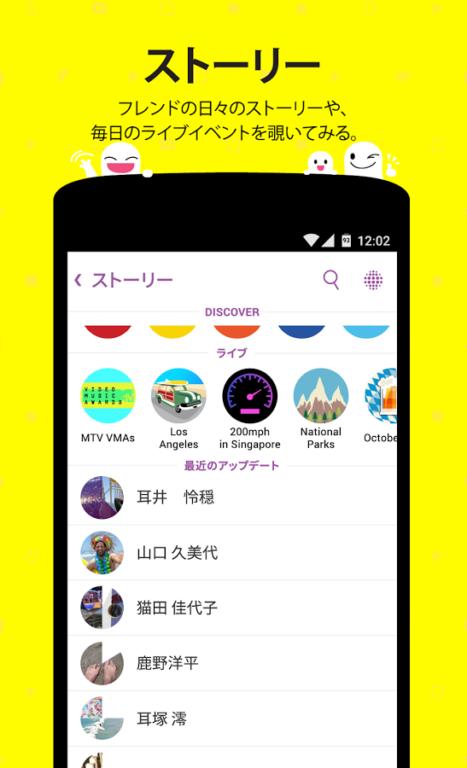 snapchat_ui