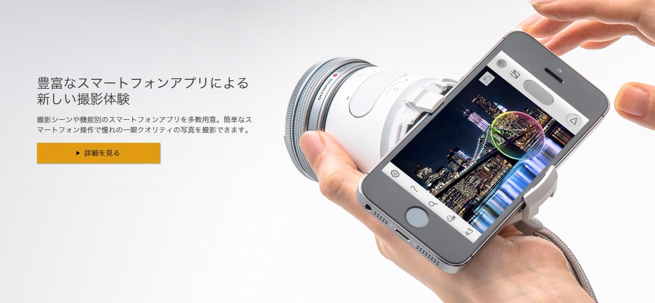 コンテンツマーケティングに役立つ写真撮影ガジェット「OLYMPUS AIR」