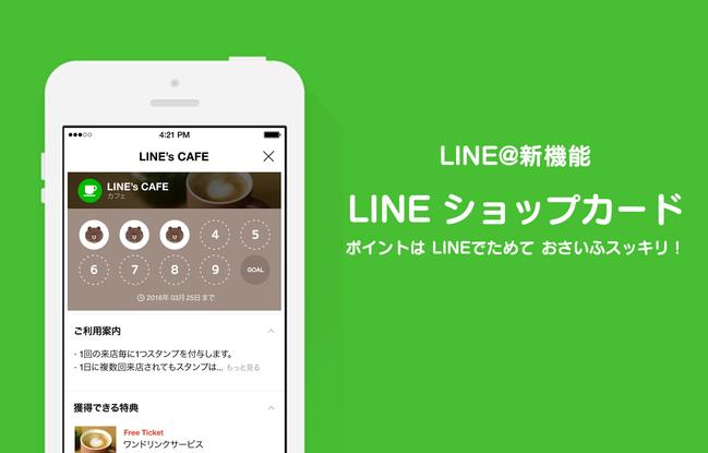 サービス開始から6か月。「LINE ショップカード」の導入はしてますか?