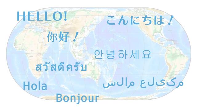 【英語対応済んでますか?】多言語サイトを作成するための4つの重要なポイント