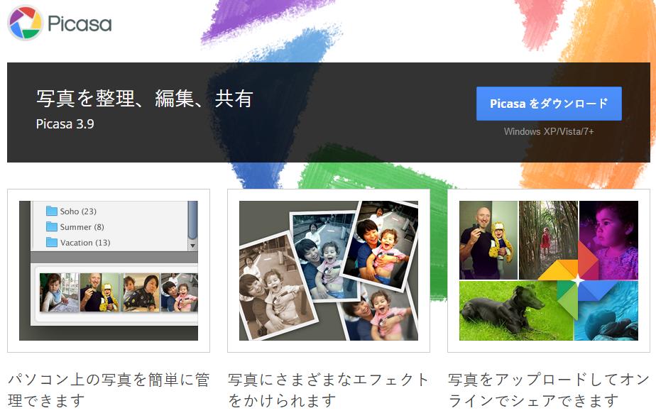Googleの写真サービス「Picasa」終了へ。5/1からGoogleフォトへ統合