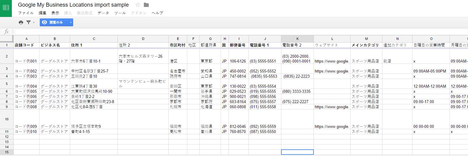 意外と知られていない、Googleマイビジネスで複数店舗を一括登録する方法