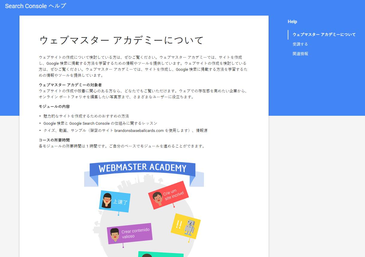 【サイト制作初心者必見】Googleウェブマスター向けサイトがリニューアル
