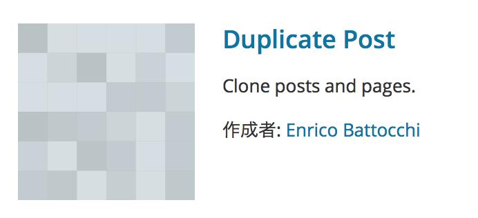"""簡単にページや投稿をコピーできるWordPressプラグイン""""Duplicate Post"""""""
