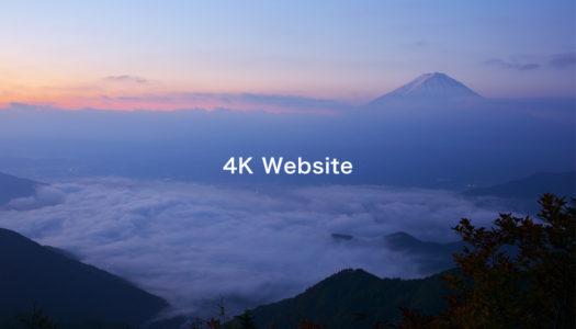 【レスポンシブ2.0】TVばかりじゃない。ウェブサイトも4K対応してみませんか?
