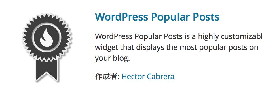 """人気記事をランキング形式で表示できるWordPressプラグイン""""WordPress Popular Posts"""""""