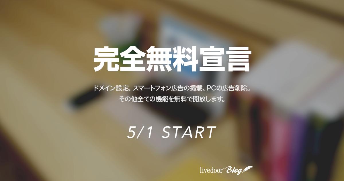 LivedoorBlog無料化