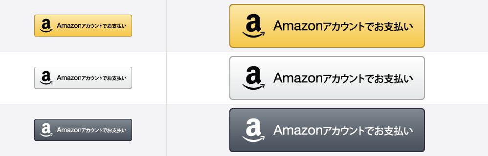 今こそ通販サイトに「Amazonペイメント」を導入すべき時なのか。