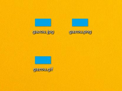 いまさら聞けない画像のファイル形式  jpg , png , gifの違いとは。