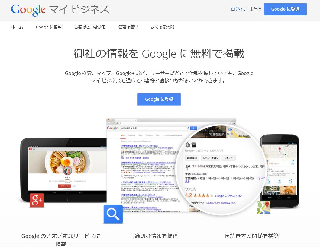 Googleプレイス終了、Googleマイビジネスへ自動移行