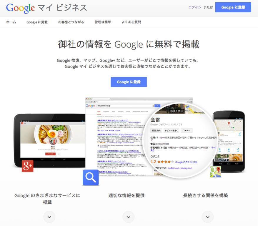 Googleマイビジネス(旧Googleプレイス)の認証がウェブマスターツールから可能に!