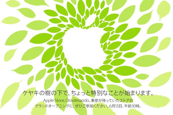 【速報】AppleStore表参道、6/13オープン決定
