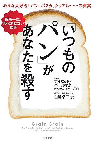 """""""いつものパンがあなたを殺す"""""""