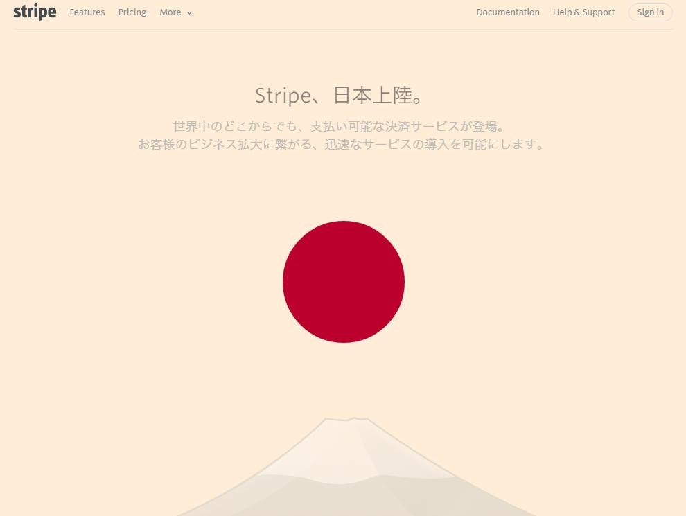 米発決済サービス「Stripe」いよいよ日本上陸。